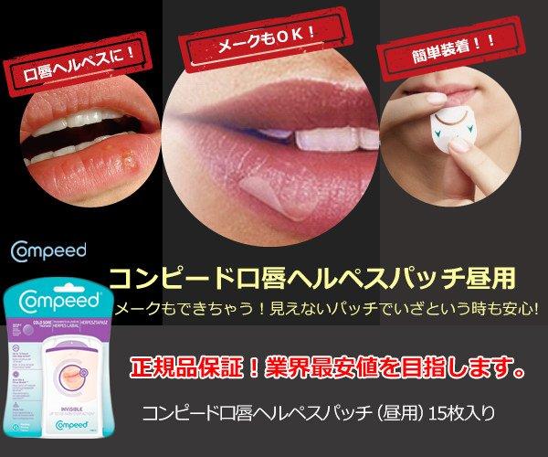 口唇ヘルペス用 業界最安値に挑戦中!